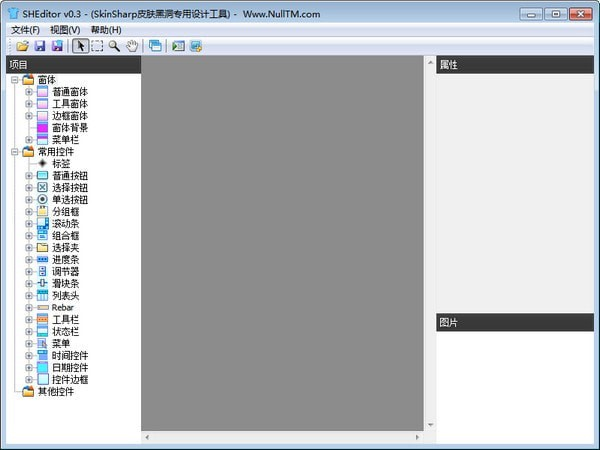 SHEditor(皮肤编辑设计工具)V0.3 免费版