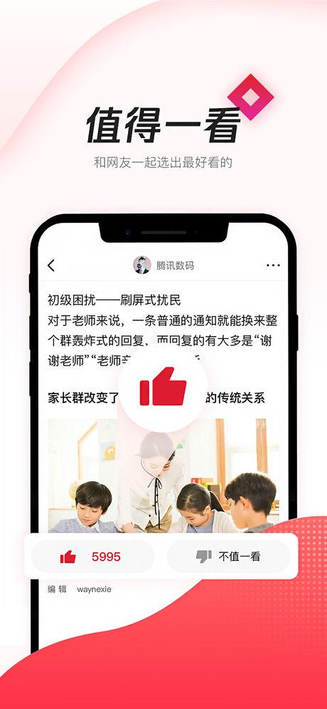 腾讯新闻V1.1.00 极速版