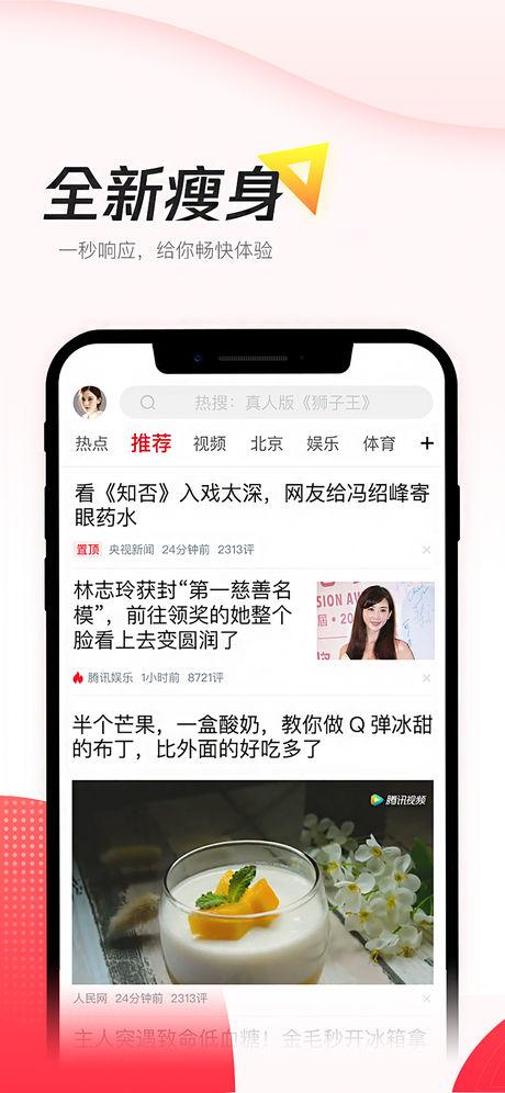腾讯新闻极速版V1.0.1 苹果版截图4