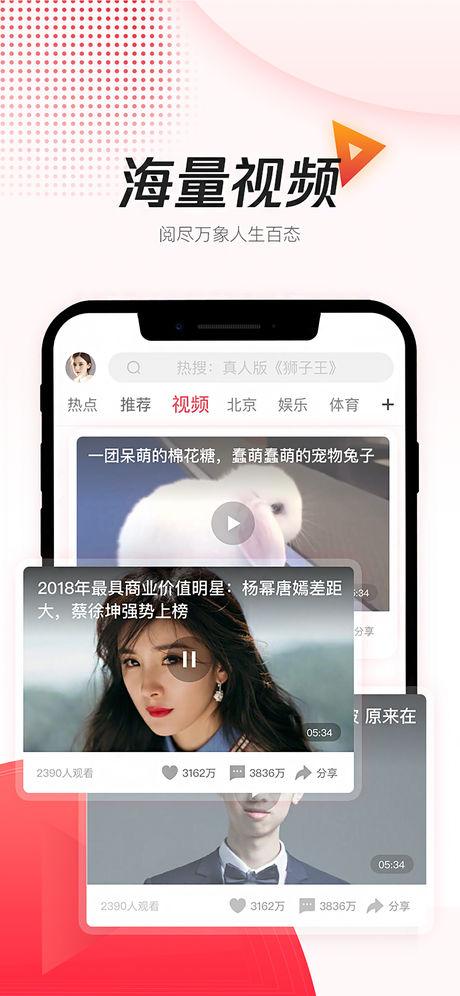 腾讯新闻极速版V1.0.1 苹果版截图2