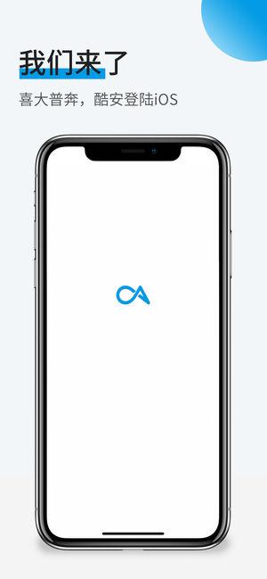酷安酷图V1.0 苹果版