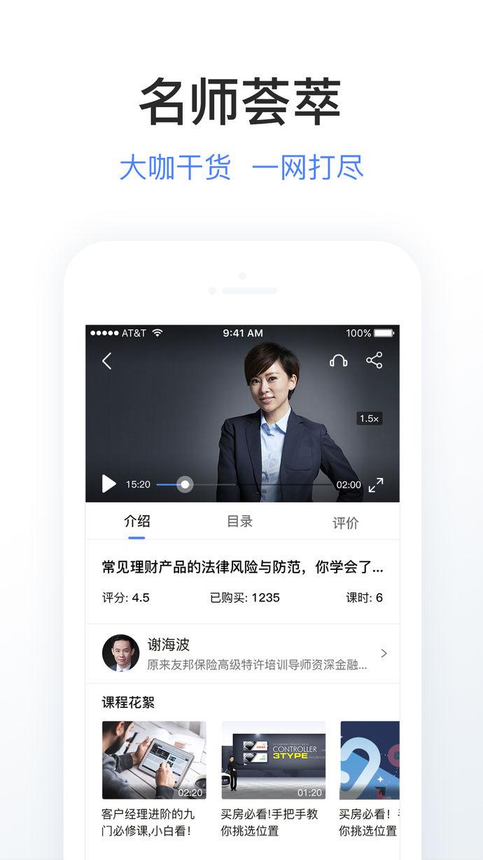 妈妈金融学院V2.5.1 苹果版