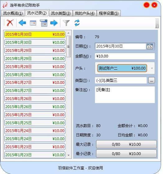连年有余记账助手V1.2.7.245 免费版