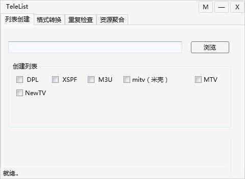 TeleList(直播源转换工具)V2.3.10 免费版