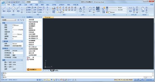 浩辰CAD母线槽V2.0 官方版