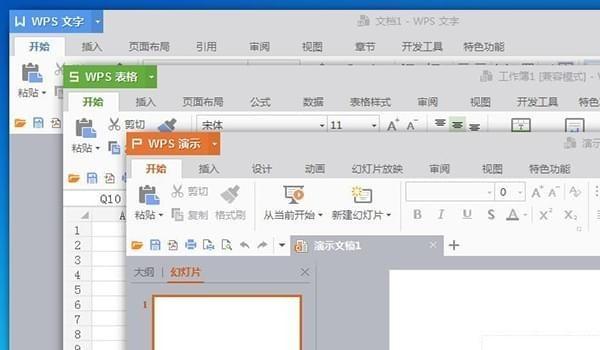 wps officeV7452.20.2639 破解版