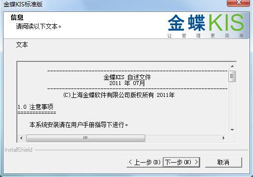 金蝶财务软件V7.0 破解版
