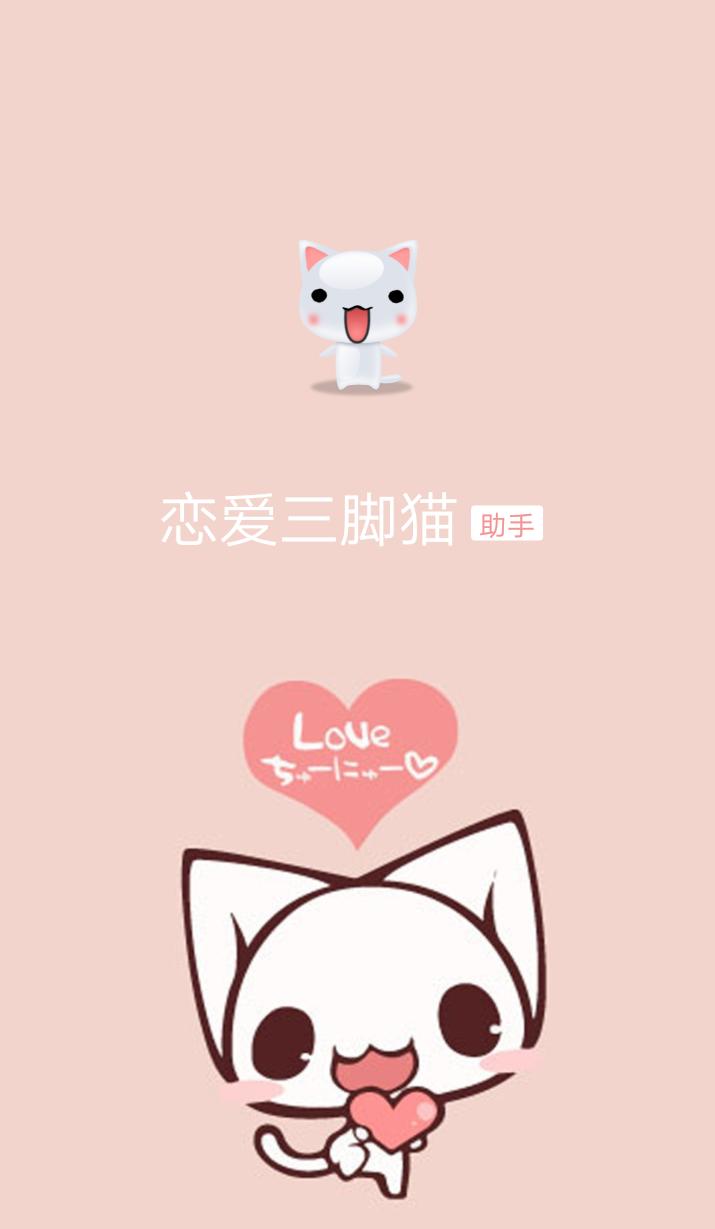 恋爱三脚猫V1.0.0 安卓版