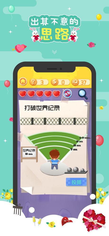 囧囧挑战3V1.2.8 苹果版