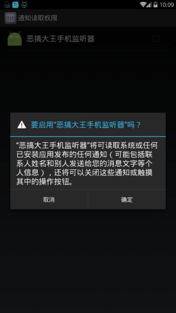 恶搞大王手机监听器V3.0 安卓版