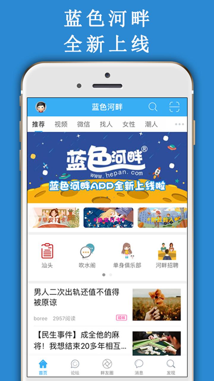 蓝色河畔V4.4.7 安卓版