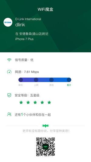 WiFi魔盒V3.10.2 破解版