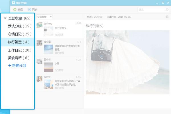 QQV9.0.9 纯净版