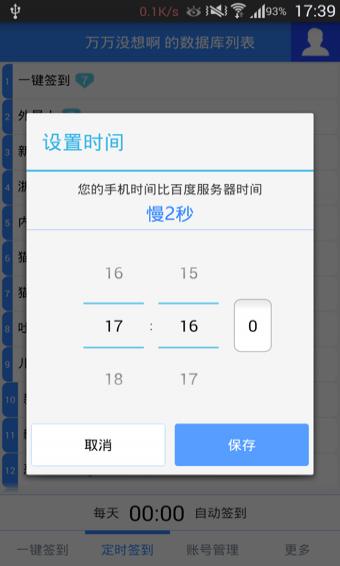 一键签到V2.0.1 破解版