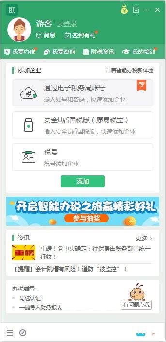 亿企赢办税小助手V2.1 官方版