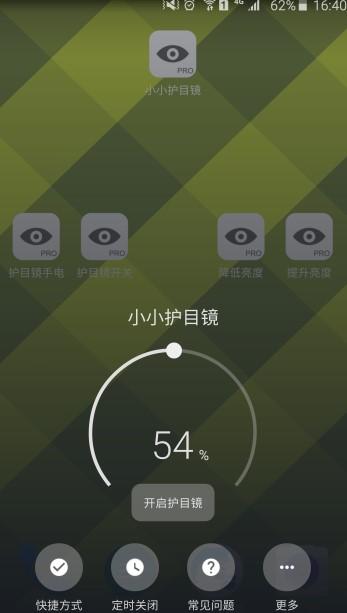 小小护目镜V4.8.2 破解版