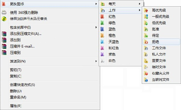 Teorex FolderIco(文件夹图标修改器)V6.2 中文版