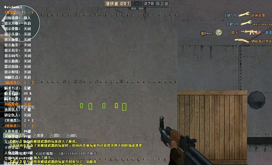 音速CF透视自瞄穿墙辅助