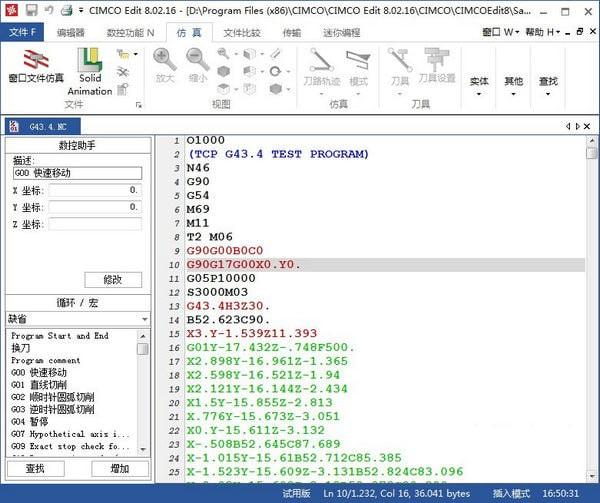 CIMCO Edit 8(数控编辑仿真软件)V8.03.02 中文版