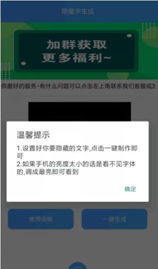 隐藏字生成器V1.0 安卓版