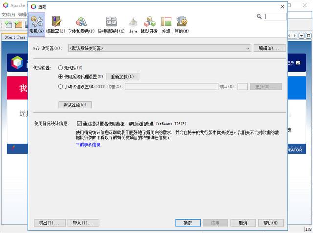 Apache NetBeans IDEV9.0 官方版