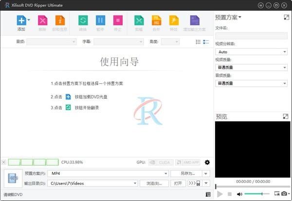 Xilisoft DVD Ripper Platinum(DVD复制工具专业版)V7.8.23 中文版