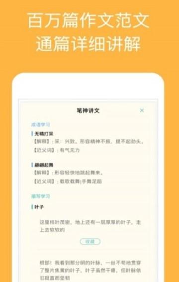 笔神作文V3.2.0 安卓版截图2
