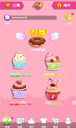 甜点钢琴V1.1 安卓版截图5