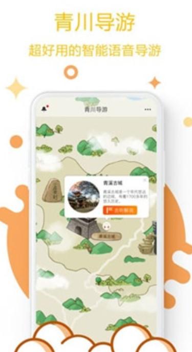 青川导游V1.0 安卓版