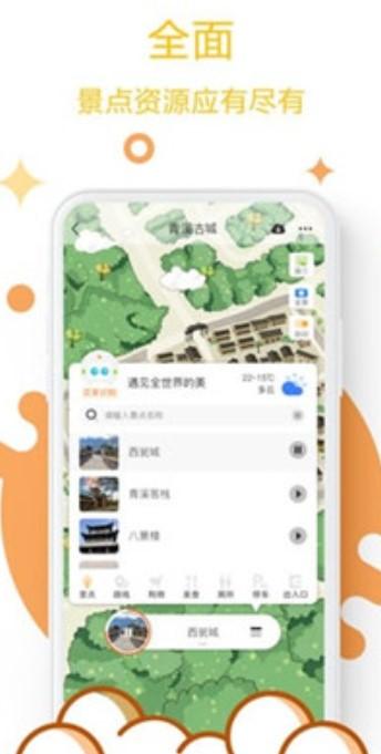 青川�в�V1.0 安卓版
