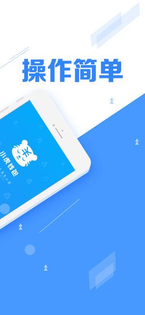 小虎钱包V1.0 苹果版