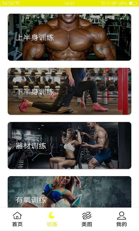 极力健身V2.4.3 安卓版