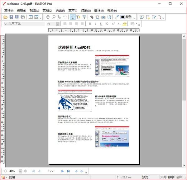 SoftMaker FlexiPDF 2019 Pro(PDF编辑软件)V2.1.0.0 官方版