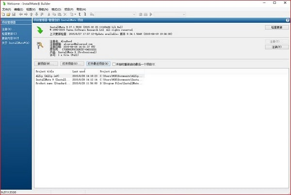 Tarma InstallMateV9.85.0.6780 中文版