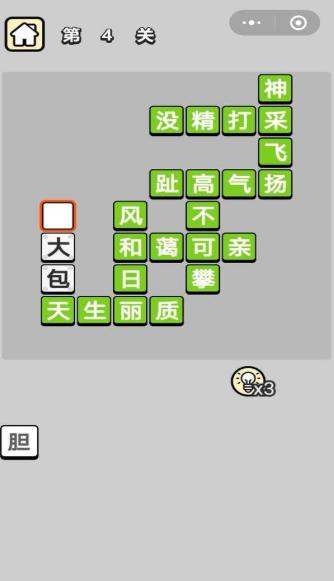 成语升官记V1.0 安卓版