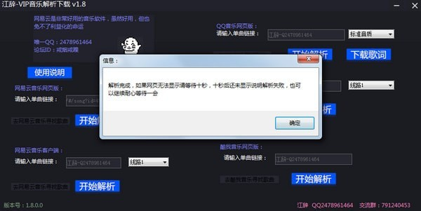 江辞VIP音乐解析下载软件V1.8 免费版