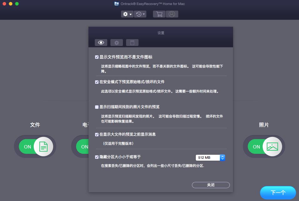 EasyRecovery14-Home(Mac数据恢复软件)V14.0.0.0 简体中文版