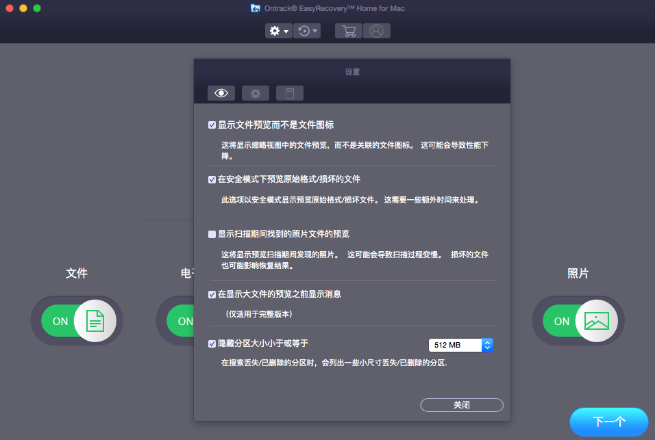 EasyRecovery13-ProfessionalV13.0.0.0 简体中文版