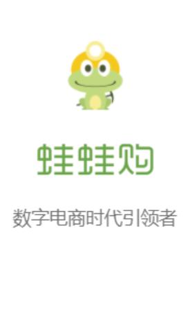 蛙蛙购V1.1.3 安卓版