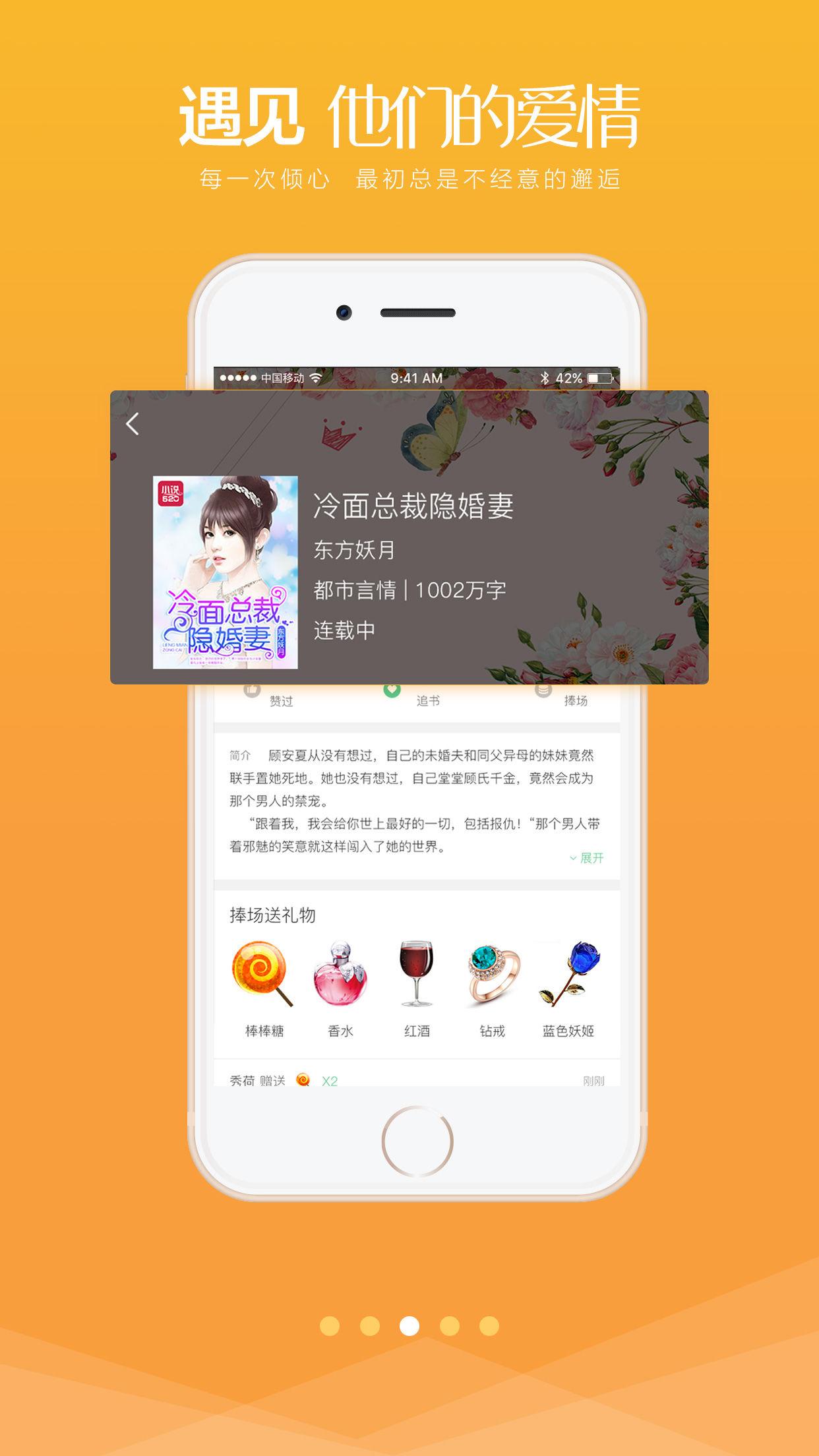 云起言情V2.0 苹果版
