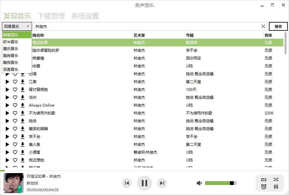 鱼声音乐(收费音乐下载工具)V5.0.0 绿色版