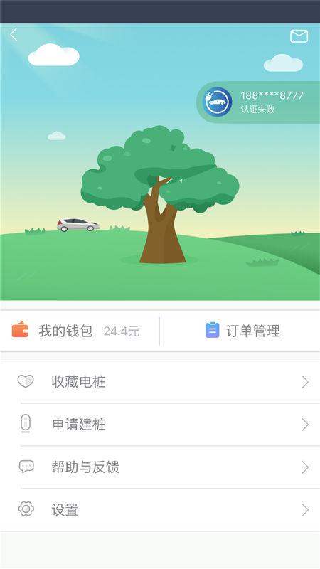 安悦充电V3.8.1 安卓版
