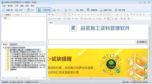 品茗电力资料管理软件V1.0 官方版