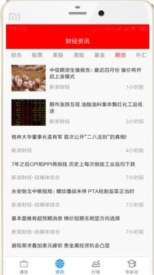 弘黄期货V1.0.3 安卓版