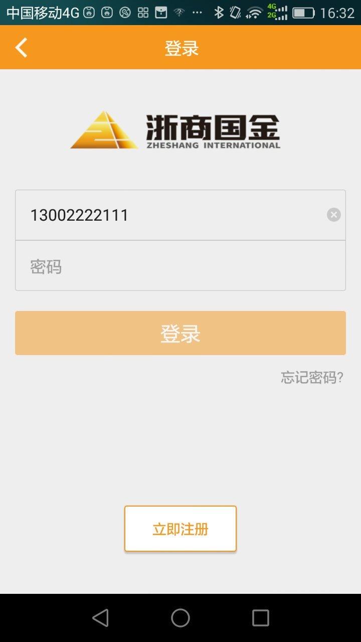 浙商国金V1.1.7 安卓版