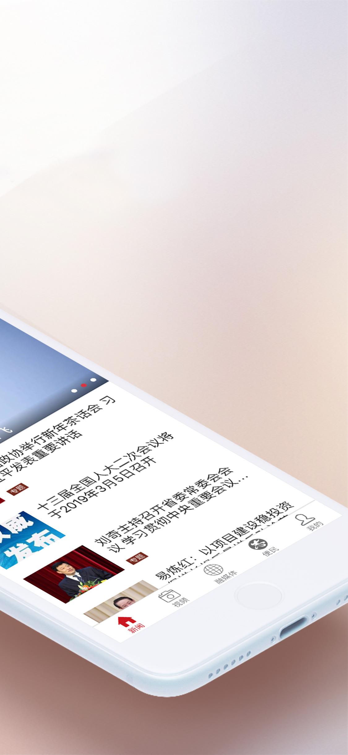 江西新闻V4.1.0 安卓版