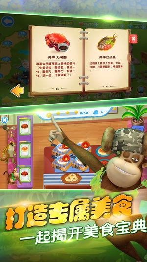 熊出没美食餐厅V1.0 苹果版