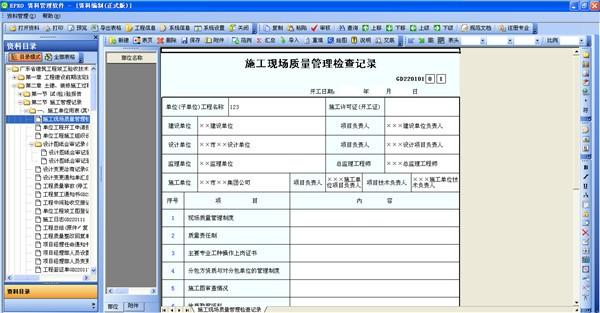 筑筑Epro工程资料软件V1.3 官方版