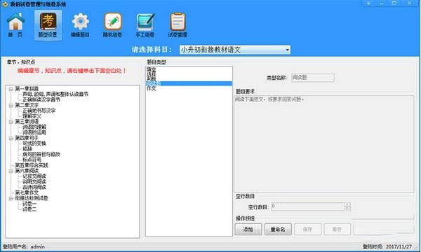 顶伯试卷管理与组卷系统V2.0 官方版