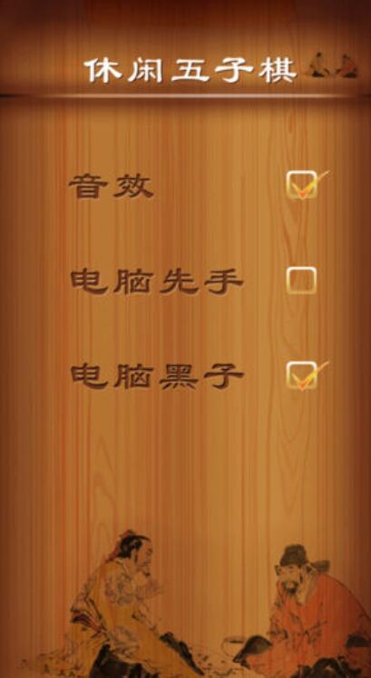 休闲五子棋v4.3.7 苹果版